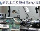 北京三星电脑维修中心 死机 掉电 主板专修