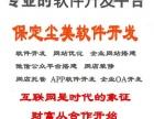 专业APP开发 网站搭建 OA开发