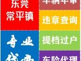 东莞市横沥镇机动车年检车辆年审代办跑腿服务