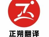 上海翻译公司 翻译外派 笔译口译 正朔翻译