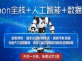上海Python培训首选千锋教育