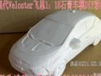 现代汽车,飞思版等可上色DIY彩绘白色石