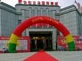 怡和义乌国际商品城