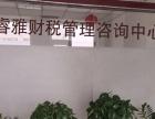 睿雅会计专业 高效 便宜 快捷 工商税务一条龙服务