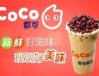 奶茶招商加盟 新晋网红奶茶COCO奶茶霸屏社交网络
