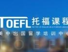 上海全封闭托福培训班 为您讲授高效解题规律技巧