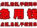 芜湖鸠江资金短缺应急周转急用钱1-50万无抵押信用贷款