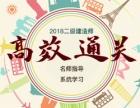 重庆学历提升 一建 二建 消防培训,一线名师授课 通过率高