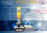 东莞市亿信超声波手机咪壳焊接机
