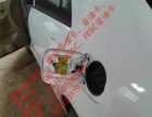FuelSC省油卡加盟 汽车用品