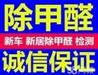 武汉除甲醛 空气检测治理 室内环境净化乙级施工资质