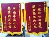 北京定制錦旗,免費設計排版,成品發快遞,快捷方便