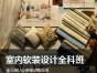 上海室内软装培训 学软装陈设设计学校