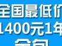 全国低价成人高考专科-本科,1400元一年