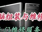 韶关 电脑笔记本平板数码产品上门维修