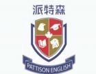 乌鲁木齐天山区少儿英语辅导培训中心 中外教联合授课