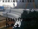 湖南长沙芙蓉供应热镀锌钢管 镀锌管大棚骨架 大棚管配件
