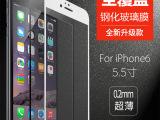 厂家批发iPhone6钢化玻璃膜plus全屏铝合金覆盖苹果4S贴