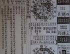唐老师 择日/起名/算命/占卜