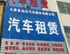 太康县迅达汽车服务公司