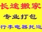 北京通州物流公司 长途搬家 行李托运 大件运输及包装