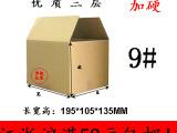 三层优质加固9号纸箱/包装箱/邮政箱/个性定制/纸盒/批发纸箱