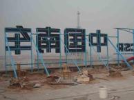 北京楼顶标识设计/楼体亮化/楼顶发光字审批制作厂家