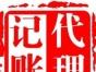 南宁公司注册 代理记账 专业、高效、可靠一条龙服务