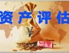 天津资产评估怎么收费