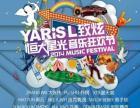 2014银川恒大星光音乐节