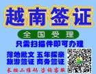 重慶如何代辦越南五年探親簽證,重慶辦越南五年簽證多次往返