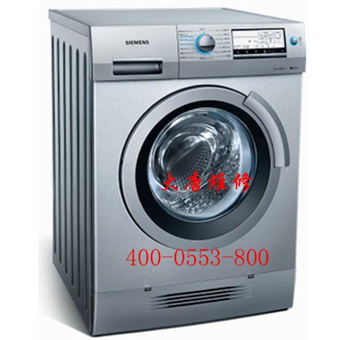 德州空调冰箱洗衣机彩电热水器油烟机维修安装电话
