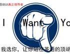 深圳雅思报培训班 福田区雅思考试学术类和培训类的区别
