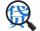 贵阳房产抵押贷款,快至三天放款,利息低至3厘