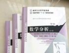 北京师范大学出版(数学分析)