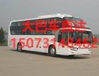 从江都到遂宁的客车((15073148462))客车长途汽车