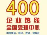 400电话申请足不出门免费办理在线开户