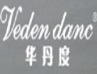 华丹度服饰 诚邀加盟