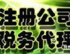 """新塘代理记账""""报税""""年审""""注册"""