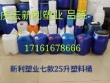 丨新利塑业丨25升堆码塑料桶