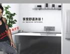 巧功夫高端厨卫电器加盟 投资金额 5-10万元
