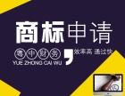 粤中财务咨询有限公司 陆佰圆申请 限时优惠 公司商标执照办理