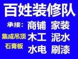 上海装修队专业旧房装修翻新出租房装修 刷墙