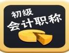南京初级会计比较好的机构在哪 ?