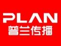 武汉普兰传播,活动策划广告策划企业形象设计展台设计