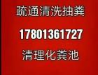 北京管道疏通清洗下水道 清理化粪池抽粪抽污水抽泥浆 管道清淤