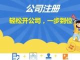 代办北京营业执照 代理记账 工商年检 兼职会计