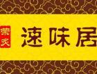 速味居黄焖鸡米饭加盟
