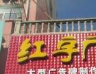 红宇广告图文部