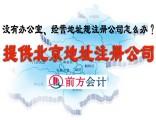 北京注册地址需要多少钱?我司提供续费地址一次性地址